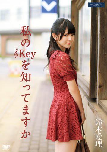 私の■Keyを知ってますか/鈴木愛理