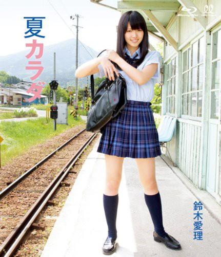 夏カラダ/鈴木愛理 (ブルーレイディスク)