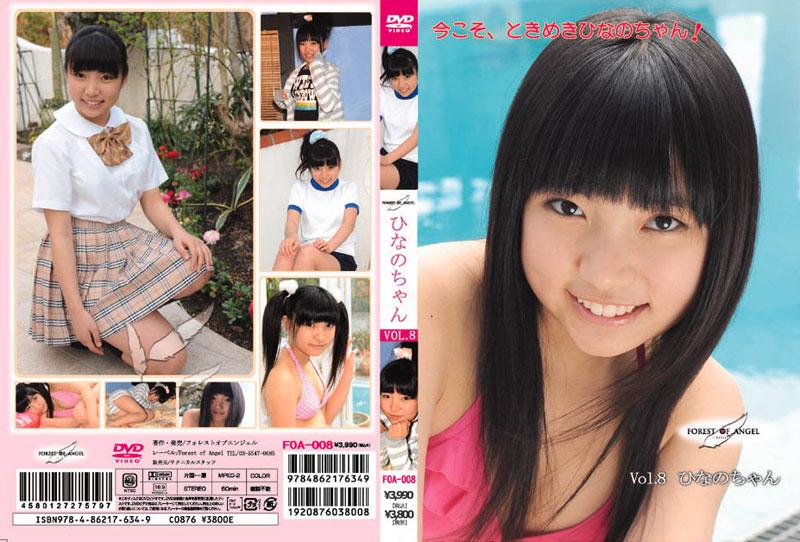 FOREST OF ANGEL Vol.8 ひなのちゃん