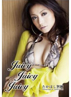たかはし智秋 JUICY JUICY JUICY