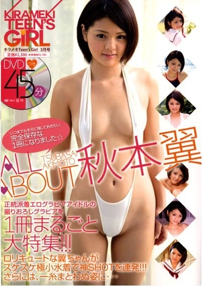 ALL ABOUT 秋本翼 キラメキ Teen's Girl
