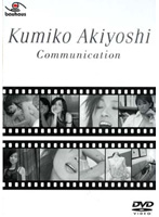 秋吉久美子/communication
