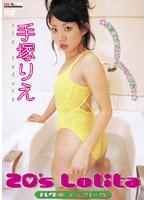 20's Lolita/手塚りえ