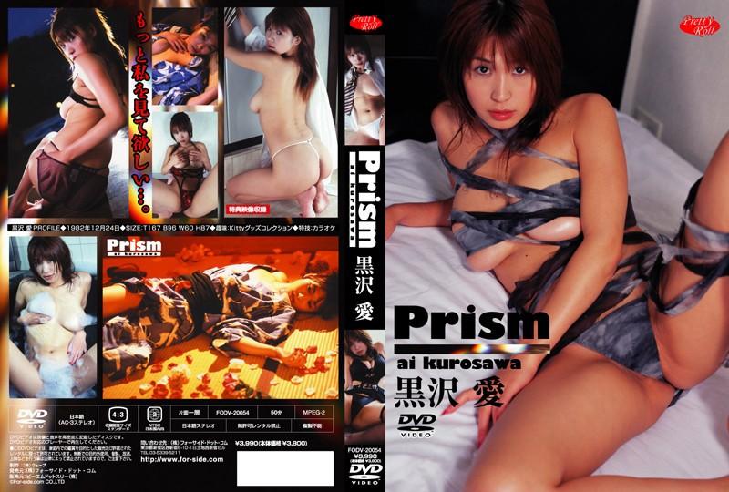 黒沢愛/Prism