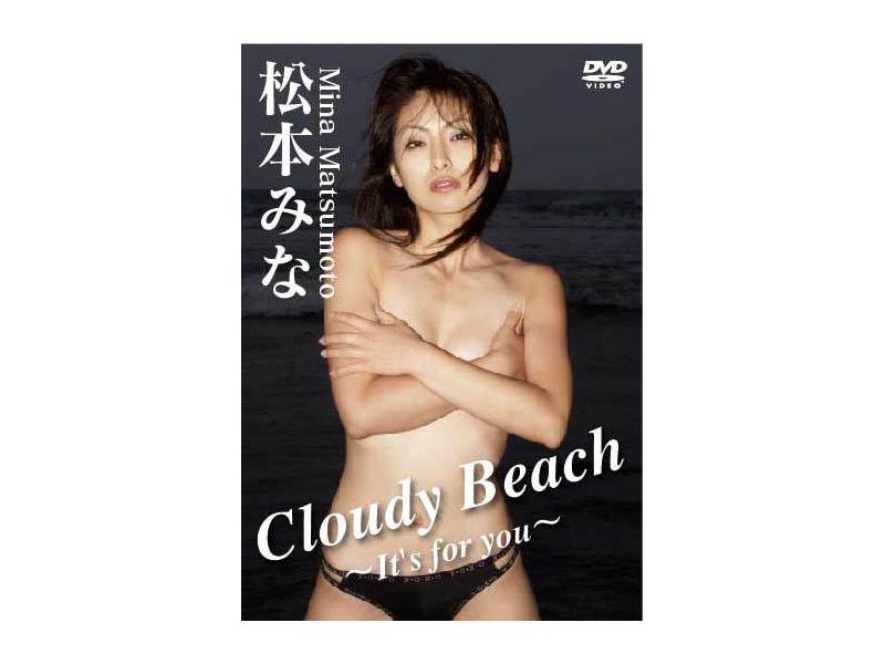 松本みな/Cloudy Beach ~It's for you~