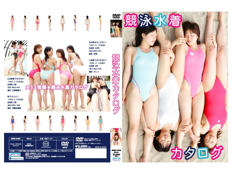 競泳水着カタログ/山田悠香、桜子、吉田真衣、小熊直子