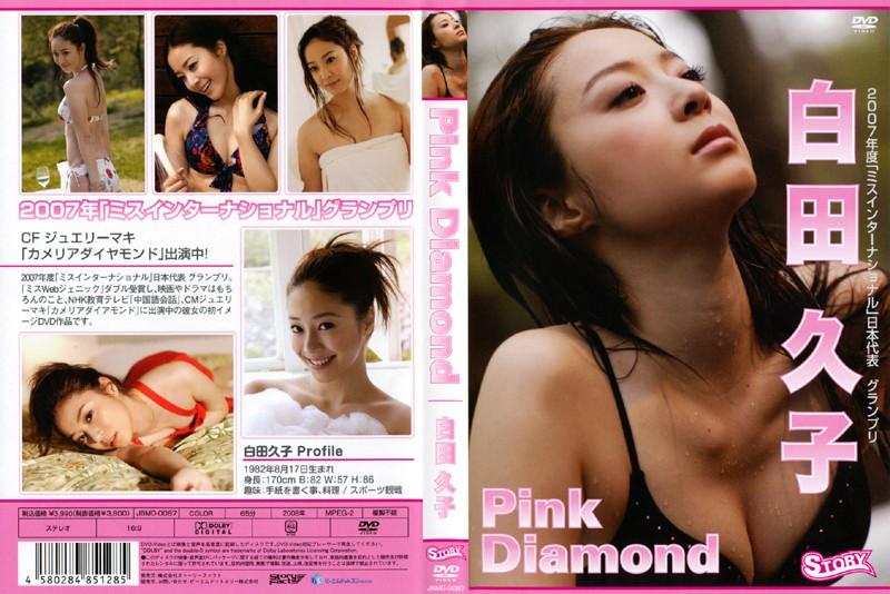 Pink Diamond/白田久子