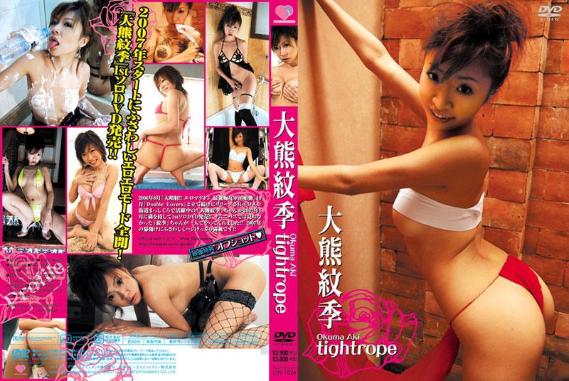 Tightrope/大熊紋季