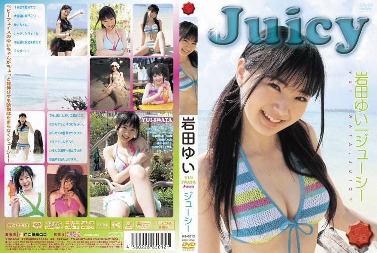 JUICY/岩田ゆい