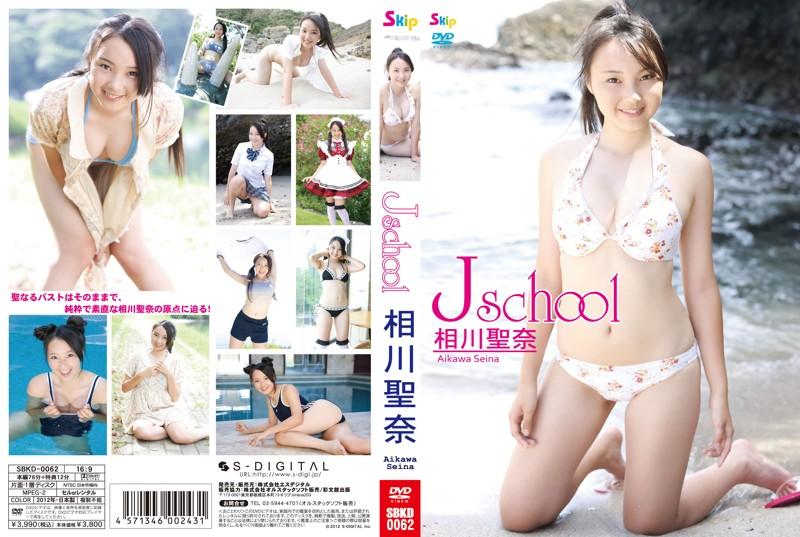 J school/相川聖奈