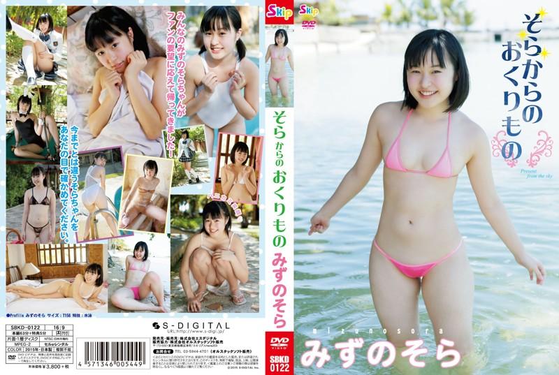 [SBKD-0122] Sora Mizuno みずのそら そらからのおくりもの