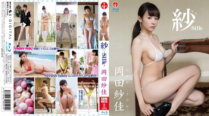 [SBVB-0023] Sayaka Okada 岡田紗佳 紗-Silk- Blu-ray
