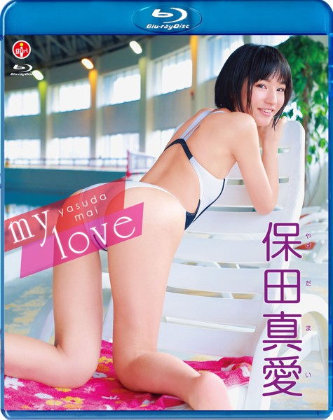 [SBVB-0030] Mai Yasuda 保田真愛 my love Blu-ray