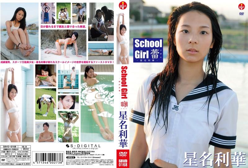 [SBVD-0168] School Girl 蕾-星名利華-/星名利華