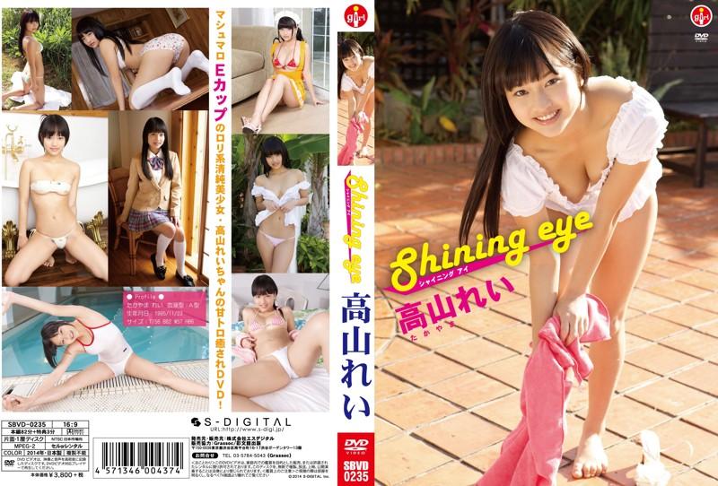 Shining eye/高山れい パッケージ画像