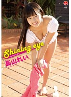 Shining eye/高山れい