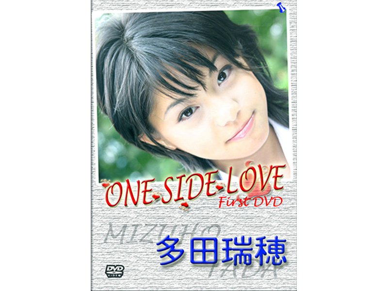 多田瑞穂/ONE SIDE LOVE