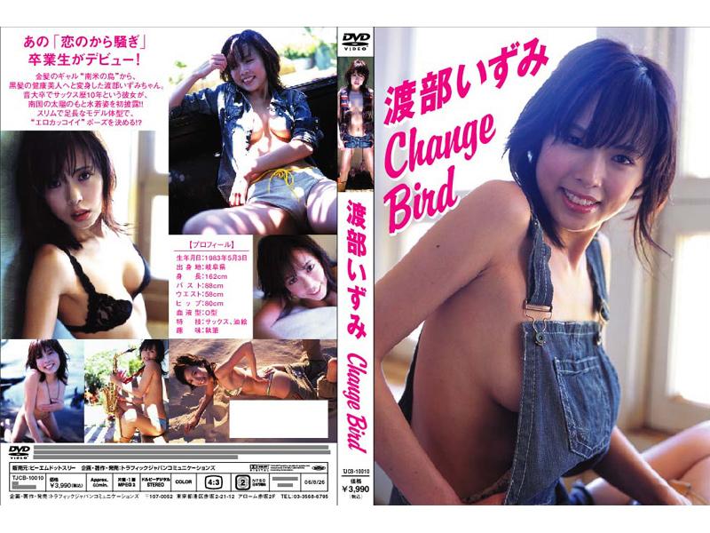 change bird/渡部いずみ