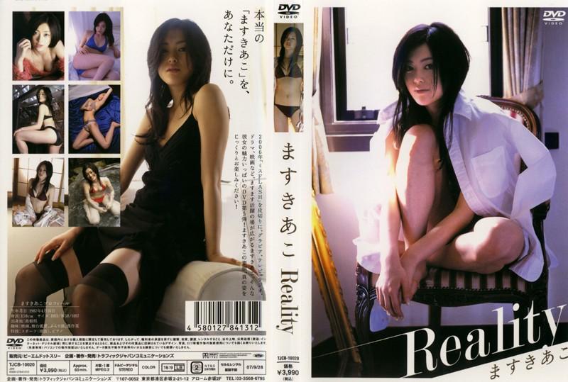 Reality/ますきあこ