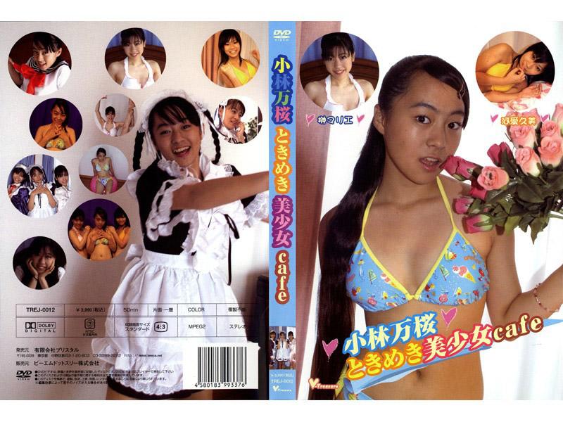 ときめき美少女cafe ~いとしのマーメイドたち~ カリスマ美少女13歳/小林万桜