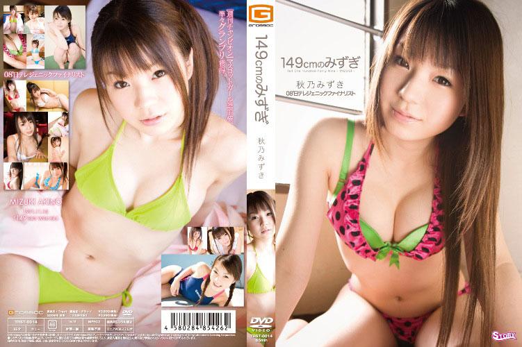 149cmのみずぎ/秋乃みずき