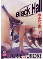 黒木ゆり恵/Black Hall