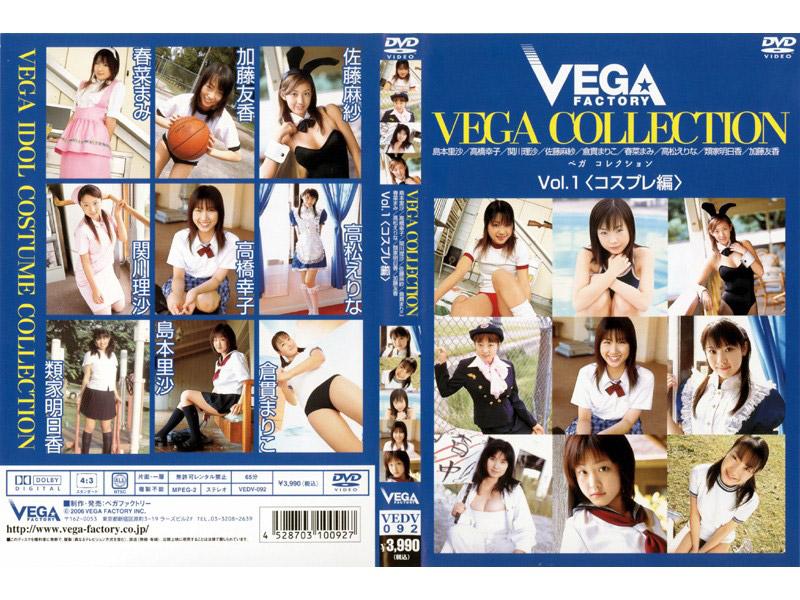 VEGA COLLECTION Vol.1 コスプレ編