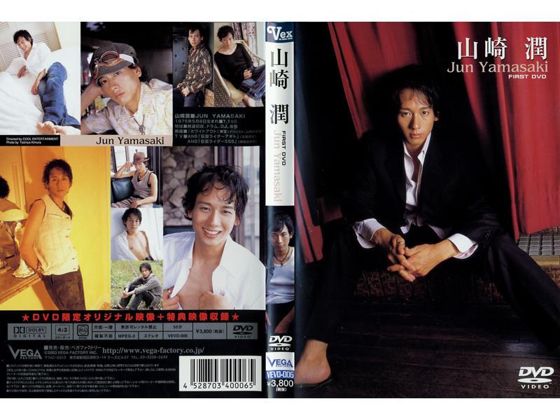 Vex/山崎潤 First DVD