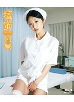 色職-SHIKI-SYOKU-/壇蜜 (ブルーレイディスク)