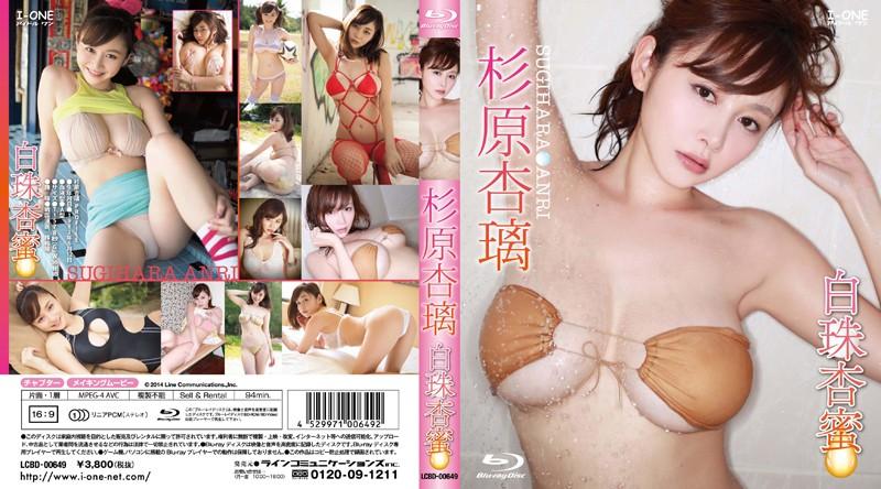[LCBD-00649] Anri Sugihara 杉原杏璃 白珠杏蜜
