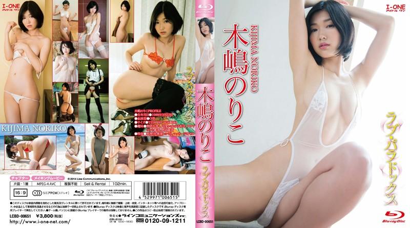 [LCBD-00651] Kijima Noriko 木嶋のりこ ラブ・パラドックス Blu-ray