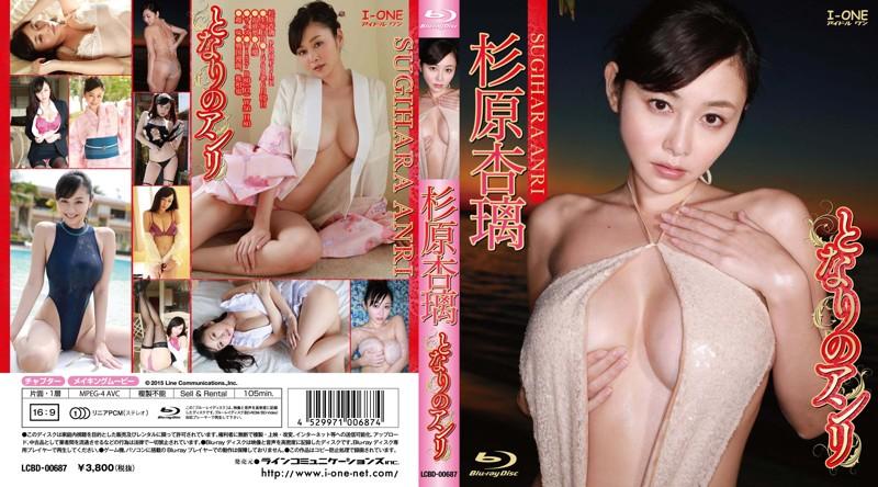 [LCBD-00687] Anri Sugihara 杉原杏璃 となりのアンリ Blu-ray