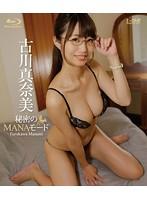 古川真奈美 秘密のMANAモード サンプル動画