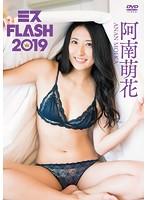 阿南萌花 ミスFLASH2019 サンプル動画