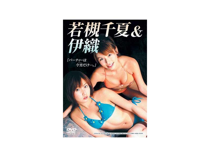 若槻千夏&伊織 パーティーは今宵だけ…。