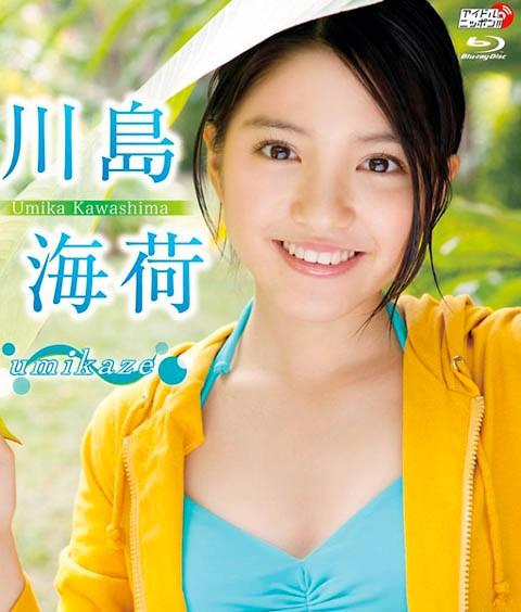 「umikaze」/川島海荷 (ブルーレイディスク)