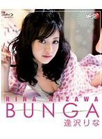 BUNGA/逢沢りな (ブルーレイディスク)