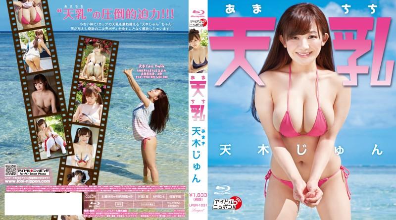 [LPBR-1031] Natural breasts - Jun Amaki