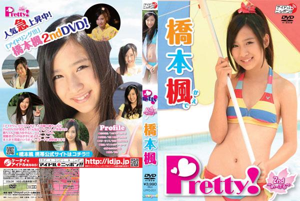 Pretty!~2ndめーぷる~/橋本楓