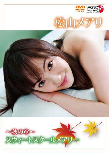 秋の章〜スウィートスクールメアリー〜/松山メアリ