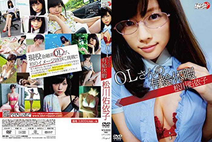 [LPFD-280] Yuiko Matsukawa 松川佑依子 OLさんの有給休暇