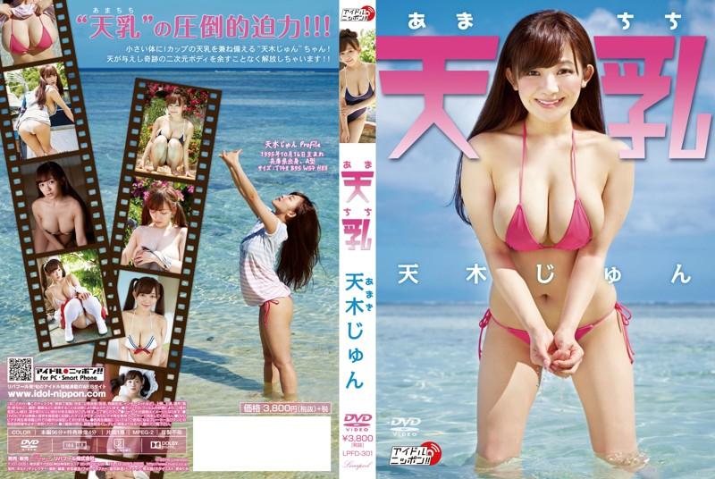 [LPFD-301] Jun Amaki 天木じゅん 天乳