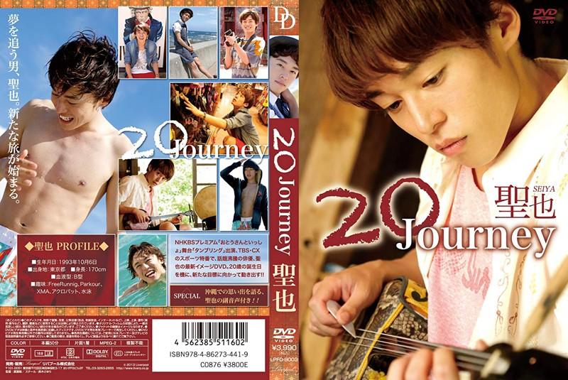20Journey/聖也