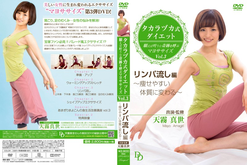 タカラヅカ式ダイエット 願えば叶う★奇跡を呼ぶマヨササイズ(3)「リンパ流し」編~痩せやすい体質に変わる~