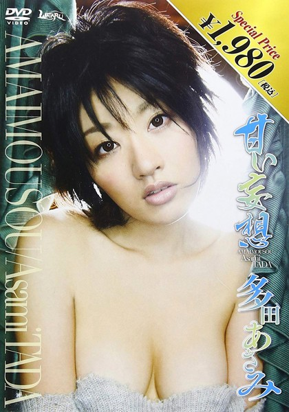 WATARU 多田あさみ「甘い妄想」 SPECIAL PRICE版/多田あさみ