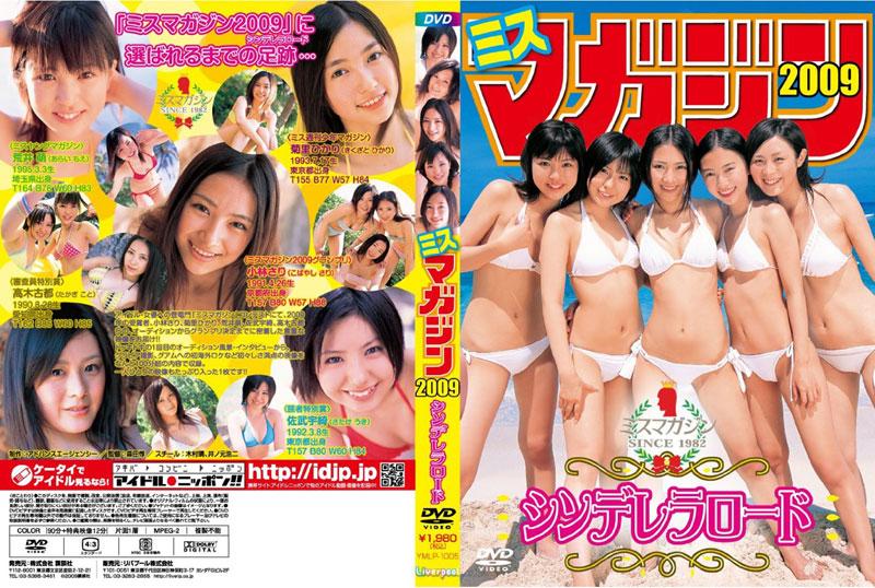 ミスマガジン2009 シンデレラロード