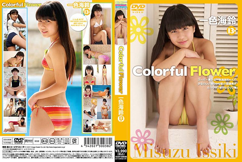 Colorful Flower 一色海鈴/一色海鈴