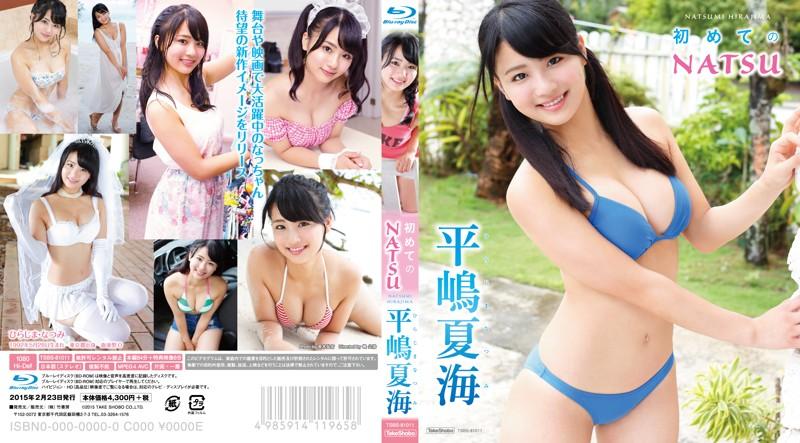 [TSBS-81011] Natsumi Hirajima 平嶋夏海 初めてのNATSU Blu-ray