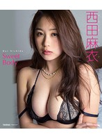 西田麻衣 Sweet Body サンプル動画
