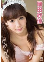 岡田紗佳 今日、モデル休みます。 ダイジェスト動画
